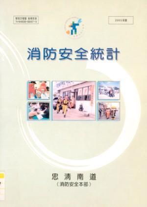 소방안전통계(2003)
