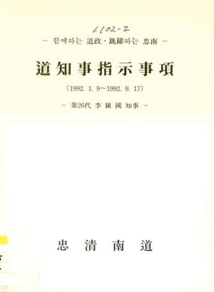 도지사 지시사항(92.1.19-92.9.17)