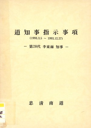 도지사 지시사항(93.3.5-93.12.27)