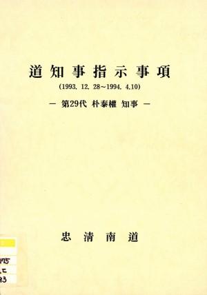도지사 지시사항(93.12.28-94.4.10)