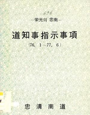 도지사지시사항(76.1-77.6)