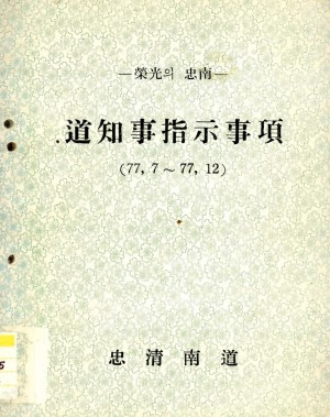 도지사지시사항(77.7-77.12)