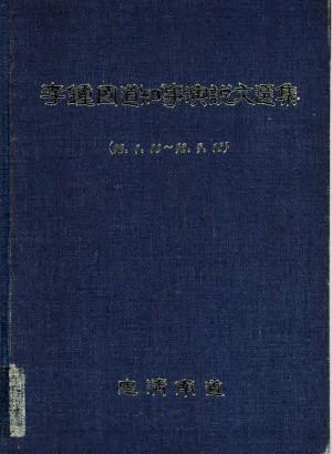 이종국도지사연설문선집(92)