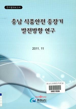 충남 식품안전 중장기 발전방향 연구. 연구결과보고서