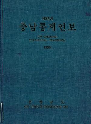 충남통계연보.제35회(1995)