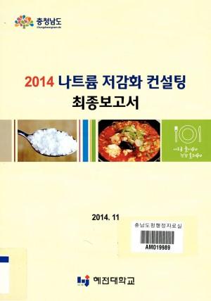 (2014) 나트륨 저감화 컨설팅 최종보고서