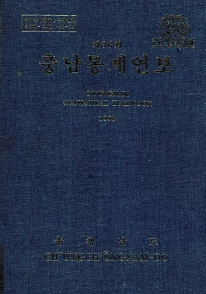 충남통계연보.제36회(1996)