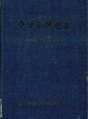 충남통계연보.제37회(1997)