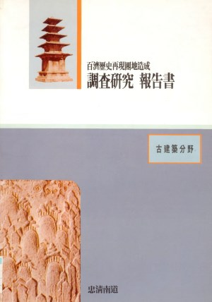 백제역사재현단지조성조사연구보고서.고건축분야