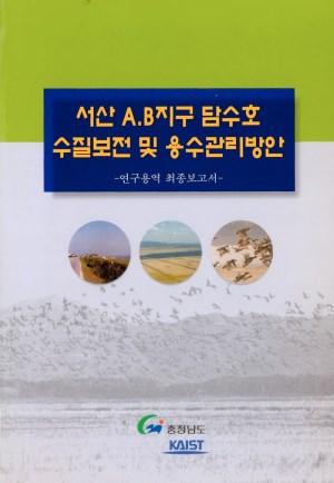 서산a.b지구담수호수질보전및용수관리방안(연구용역)