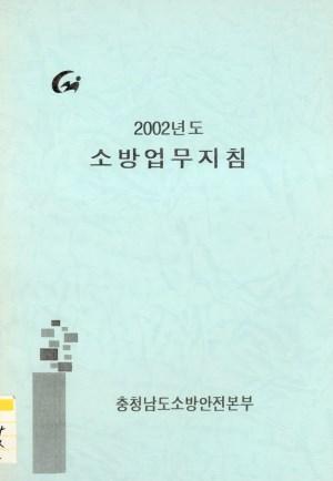 소방업무지침(2002)