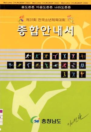 전국소년체육대회(31)