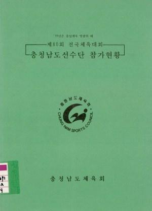 제82회 전국체육대회(충청남도선수단참가현황)
