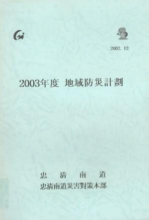 지역방재계획 ; 2003