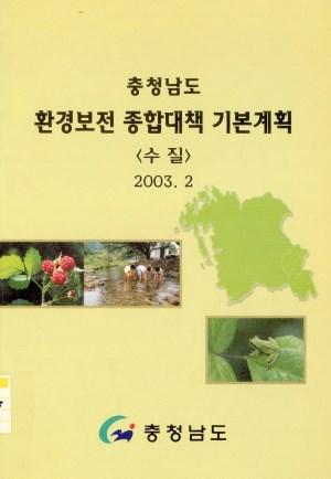 충청남도 환경보전 종합대책 기본계획(수질)