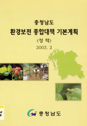 충청남도 환경보전 종합대책 기본계획(정책)