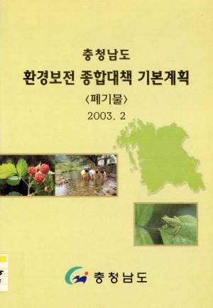 충청남도 환경보전 종합대책 기본계획(폐기물)