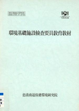 환경기초시설검사요원교육교재(97)