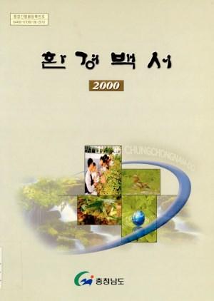 환경백서(2000)