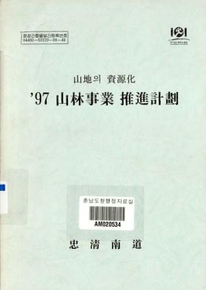 97산림사업 추진계획
