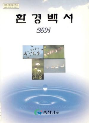 환경백서(2001)