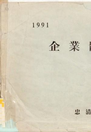 (91)기업체명부