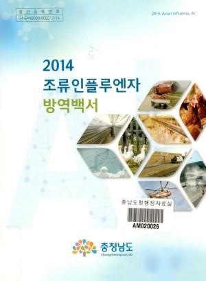 (2014)조류인플루엔자 방역백서