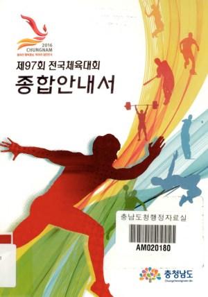 (제97회)전국체육대회 종합안내서