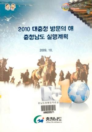 2010대충청 방문의 해 충청남도 실행계획