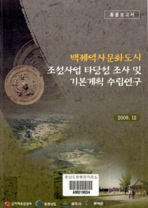 백제 역사 문화도시 조성사업 타당성 조사 및 기본계획 수립연구 (총괄보고서)