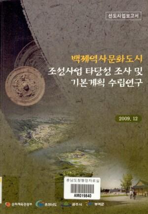 백제 역사문화도시 조성사업 타당성 조사 및 기본계획 수립연구 (선도사업보고서)