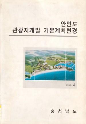 안면도 관광지 개발 기본계획변경(97)