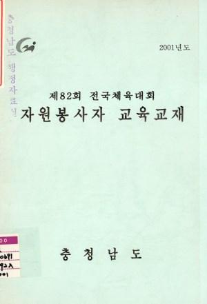 제82회 전국체육대회.자원봉사자교육교재