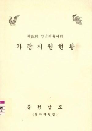 제82회 전국체육대회.차량지원현황