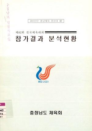 제82회 전국체육대회.참가결과분석현황