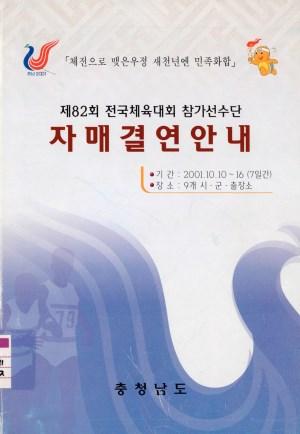 제82회 전국체육대회.참가선수단자매결연안내