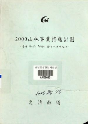 2000 산림사업추진계획