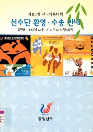 제82회 전국쳬육대회.선수단환영.수송안내