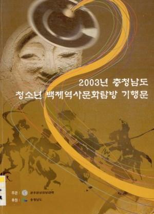 청소년 백제역사 문화탐방 기행문