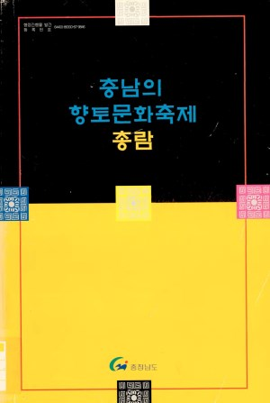 충남의 향토문화 축제 총람