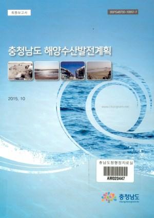 충청남도 해양수산발전계획