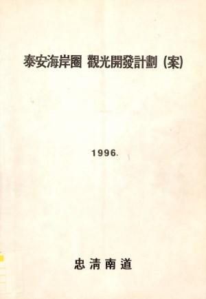 태안 해안권 관광개발 계획(96)