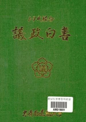 (1-9대통합) 의정백서