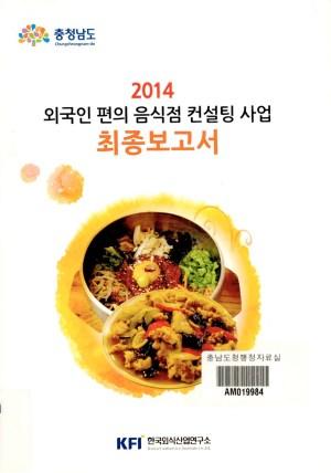 (2014)외국인 편의 음식점 컨설팅 사업 최종보고서