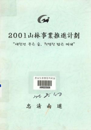 2001산림사업추진계획