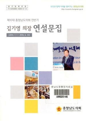 (제10대 충청남도의회 전반기) 김기영 의장 연설문집