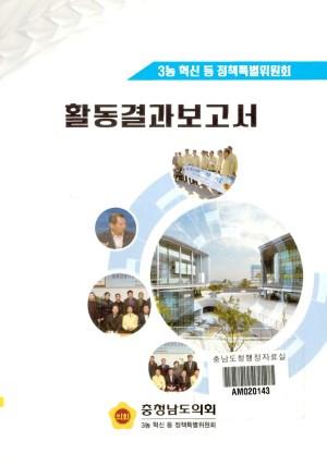 3농 혁신 등 정책특별위원회 활동결과보고서