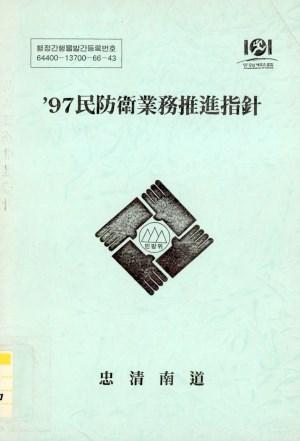 97민방위업무추진지침