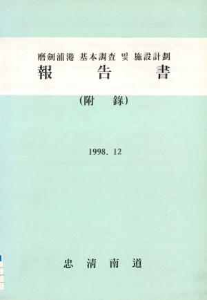 마검포항 기본계획 및 시설계획 보고서 수록