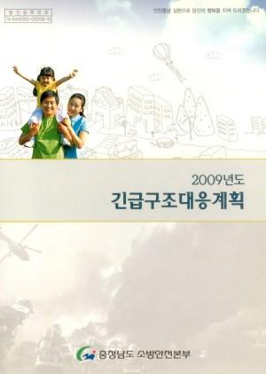 (2009년도)긴급구조대응계획